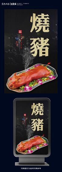 大气烧猪宣传海报设计