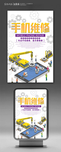 大气手机维修海报设计