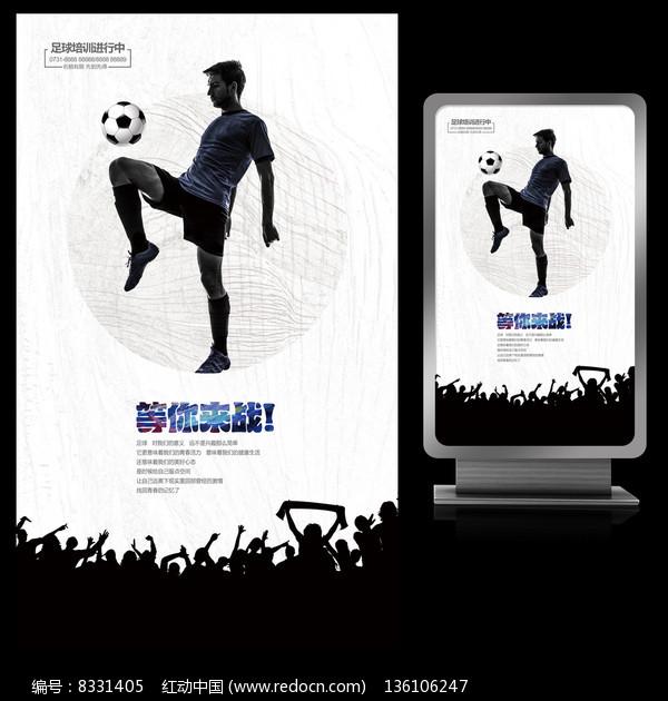 等你来战校园足球艺术海报图片