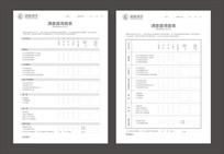 调查表宣传单页设计
