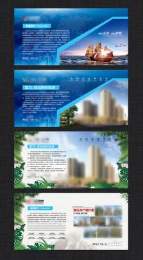 房地产企业宣传展板