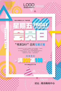 粉色图形会员日夏天促销海报