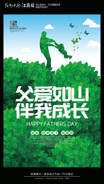 父爱如山父亲节宣传海报设计