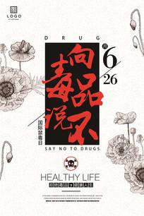 个性创意向毒品说不海报