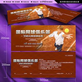 国际网球俱乐部体验券