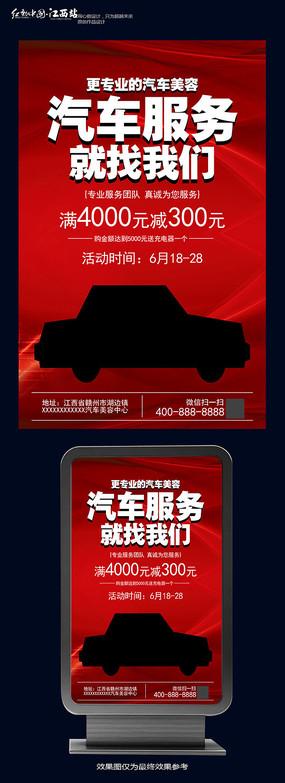 大气汽车美容宣传海报设计