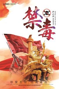 红色禁毒海报设计