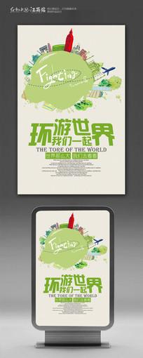 环游世界我们一起宣传海报