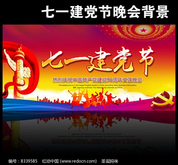 建党96周年红歌会背景图片