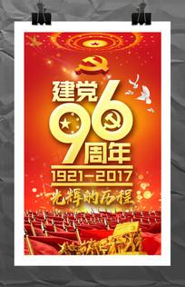 建党96周年庆建党节宣传海报