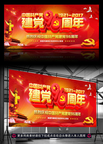 建党96周年庆晚会舞台背景