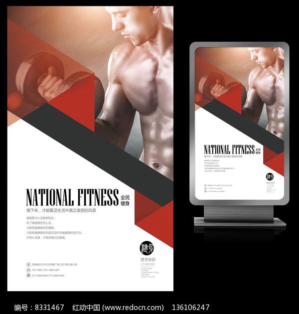 健身房商务宣传海报设计图片