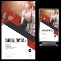 健身房商务宣传海报设计