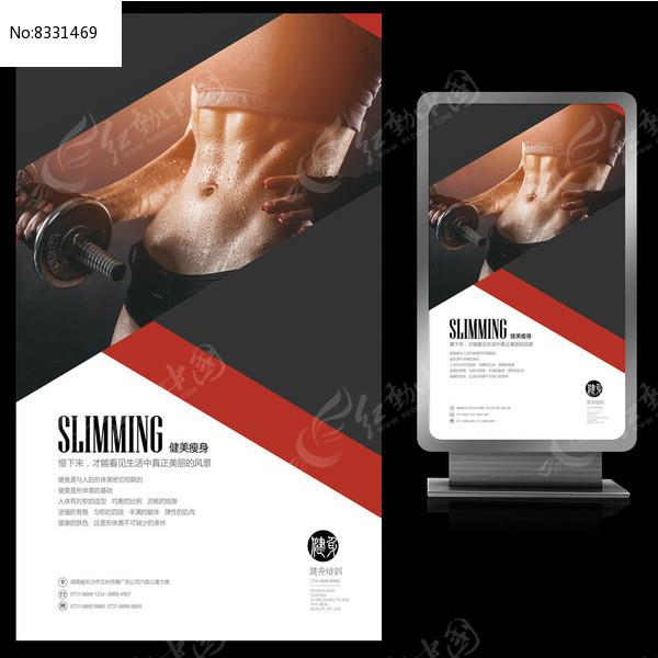 健身房商业宣传艺术海报设计图片