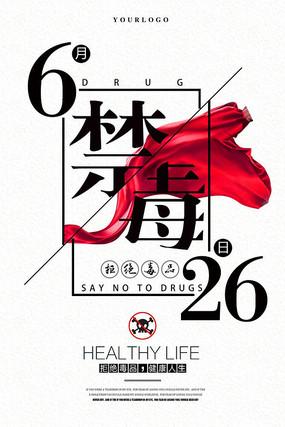 简约大气禁毒日海报