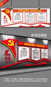 简约红色党员党建文化墙