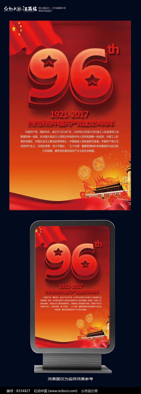 简约建党96周年海报设计图片