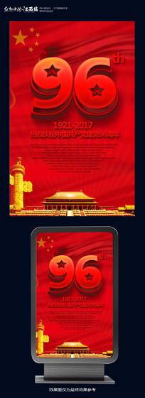 简约建党96周年海报设计
