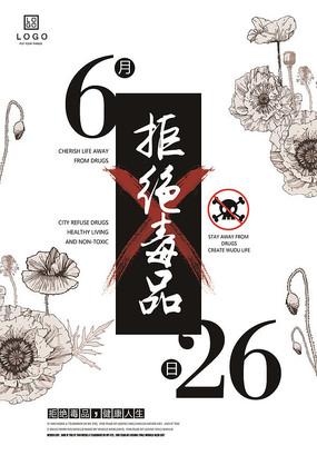 简约清新国际禁毒日海报