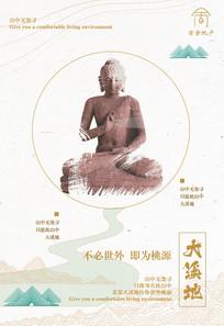 简约中国风房地产海报