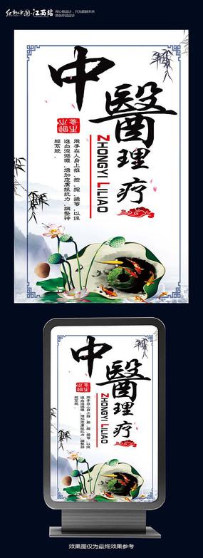 简约中医理疗宣传海报设计