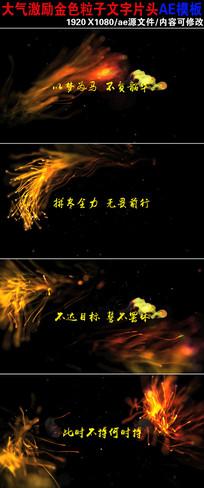金色光束生长火焰片头ae模板