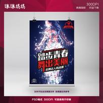 炫酷街舞比赛海报设计