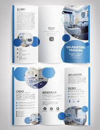 蓝色家居家装宣传企业三折页