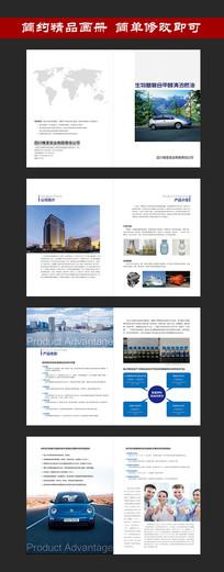 蓝色企业简约画册设计