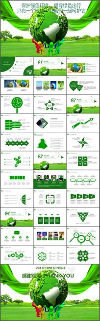 绿色环境保护呵护地球PPT