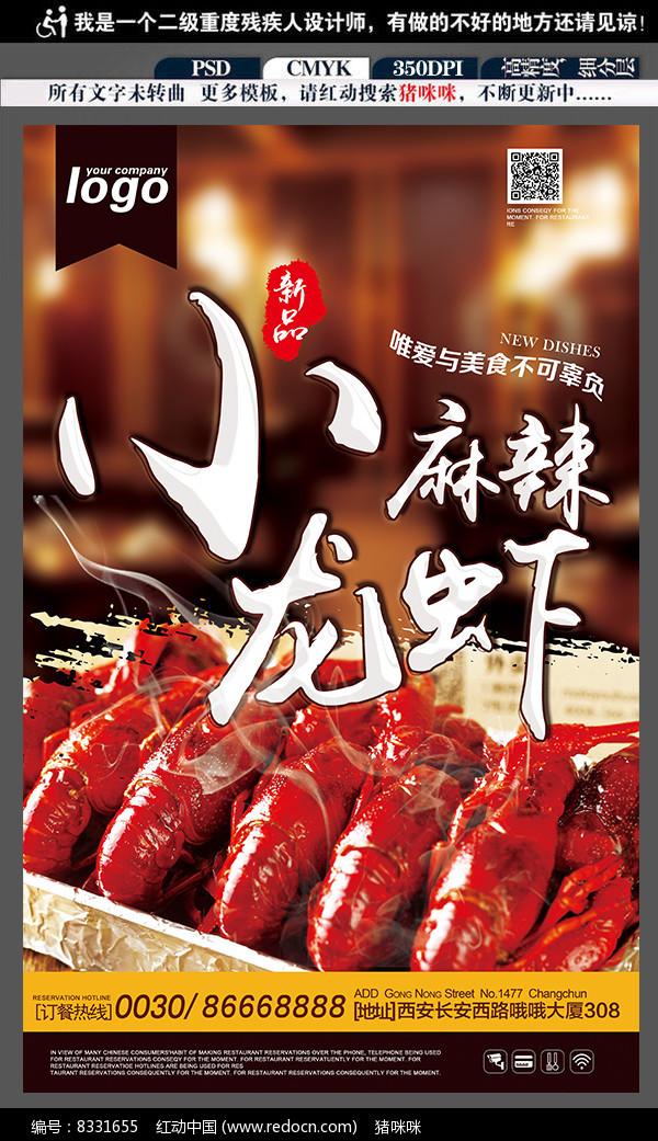 麻辣小龙虾餐饮海报图片