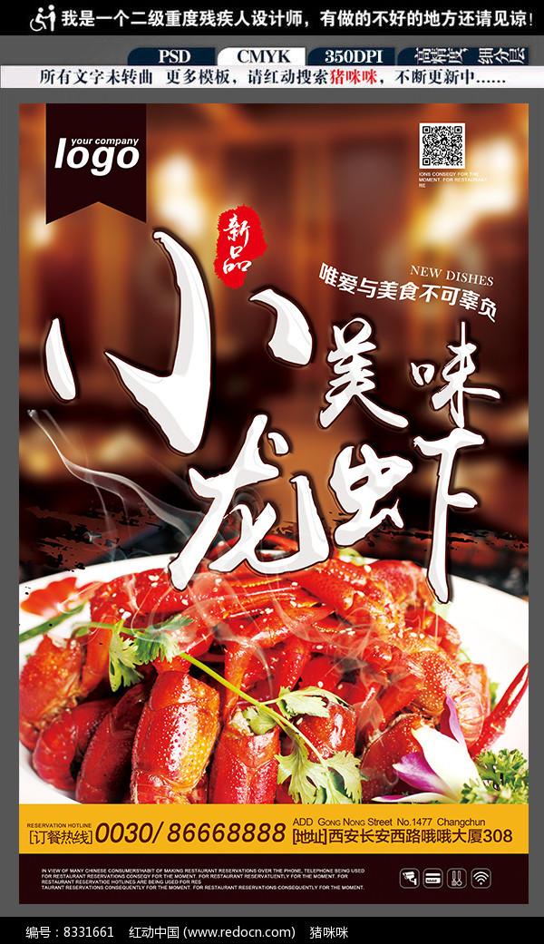 麻辣小龙虾美食海报设计图片