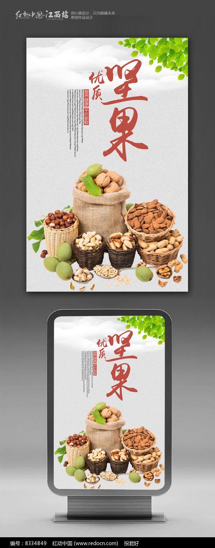 美食优质坚果海报图片