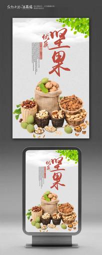 美食优质坚果海报
