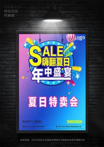 年中盛宴商场促销宣传海报