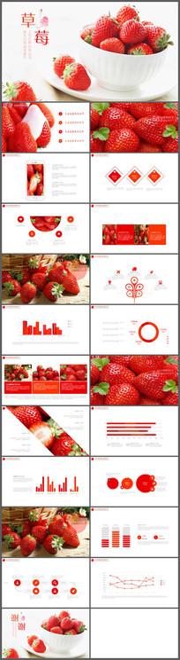农产品水果草莓介绍PPT pptx