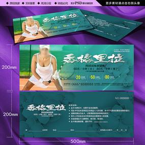女子网球健身训练体验券