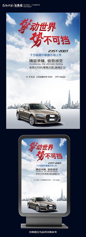 汽车创意海报设计