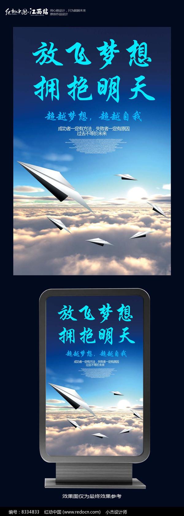 青春放飞梦想励志宣传海报图片