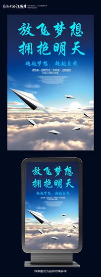 青春放飞梦想励志宣传海报