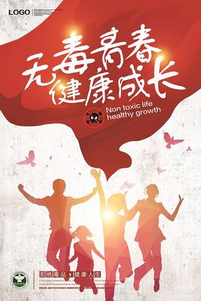 青春复古禁毒海报设计