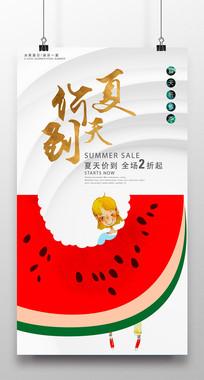 清凉夏天海报