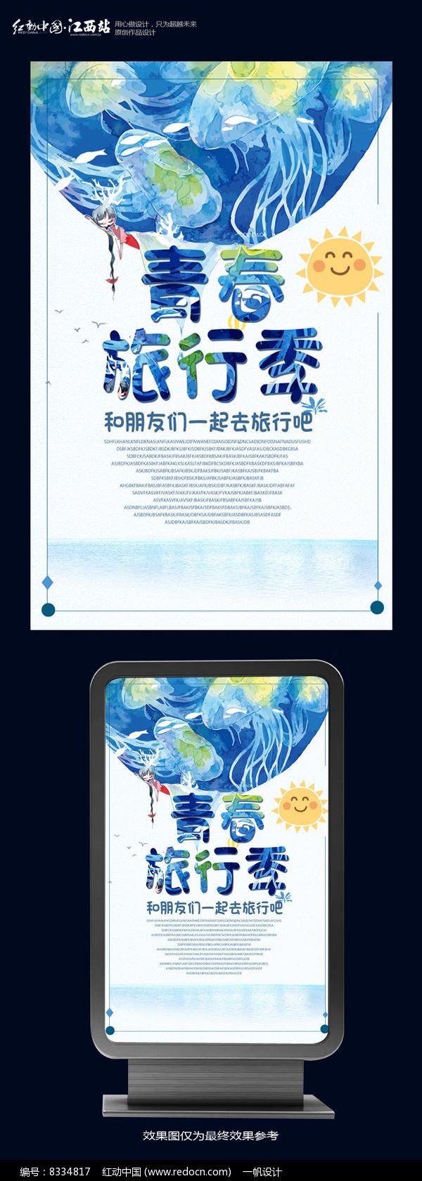 清新毕业旅行海报图片