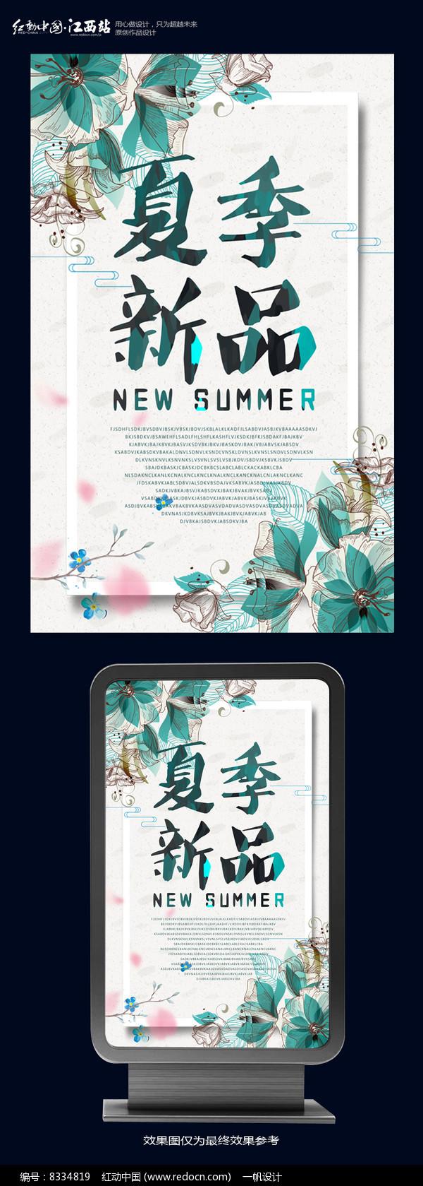 清新夏季新品海报图片