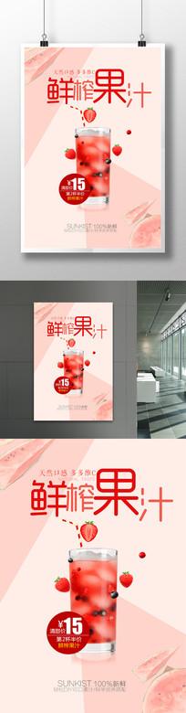 清新鲜榨果汁饮料海报