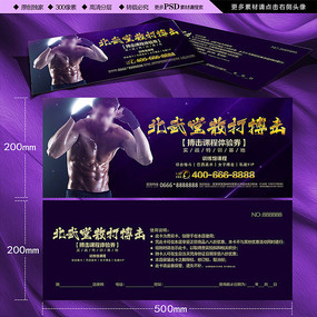 拳击健身训练馆体验券