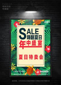 商场促销海报手绘花草