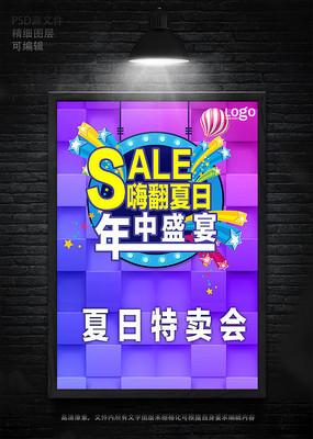 商场促销年中盛宴夏日特卖海报