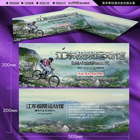 山路单车骑行体验券