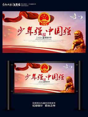 少年强中国强中国梦展板